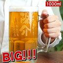 誕生日プレゼント 男性 おもしろ 名入れ 送料無料 【 でか ジョッキ 1000ml 】 名前入り ギフト ビールジョッキ ビー…