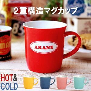 焼き物 陶器 コーヒー カップ 名入れ 送料無料 【 二重構造 マグカップ 300ml 】 名前入り ギフト 波佐見焼 日本製 コーヒーマグ コーヒーカップ カップ コップ かわいい 名入り 男性 女性 誕生