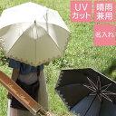 日傘 晴雨兼用 長傘 オシャレ 名入れ 【 50cm 日傘 女性用 】 レディース プレゼント 名前入り 晴 雨 兼用 傘 かさ カ…