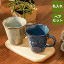 マグカップ ペア 名入れ 送料無料 【 美濃焼 やわらマグ ペアセット 】 名前入り ギフト コーヒーカップ マグ コーヒ…