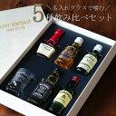 ウイスキー 飲み比べ セット 名入れ 送料無料 【 ウィスキー ミニチュア ボトルセット 】 退職祝い バレンタイン プレ…