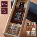 ウイスキー 名入れ 送料無料 【 ベビーボトル グラス セット 200ml ウィスキー 】 男性 誕生日プレゼント お酒 名前入…