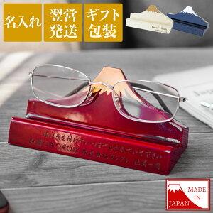退職祝い プレゼント 男性 上司 メガネスタンド 木製 名入れ 送料無料 【 日本製 富士山 スマホ メガネ スタンド 】 名前入り ギフト 眼鏡スタンド スマホスタンド 名入り 父親 父 お父さん 60