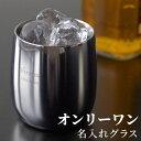 退職祝い プレゼント 男性 上司 お酒 グラス 名入れ 送料無料 【 燕製 2重 ステンレス ロックグラス 250ml 】 旦那 名…