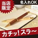 Pen knock 0a