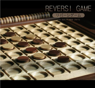 Excellent case carved seal &! To the man who is wooden リバーシ ☆ Othello game ☆ diversified tastes. For celebration of opening of a store, housewarming. I can display it smartly! To a summer festival present! Board game to enjoy in families