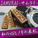 Samurai hinoki