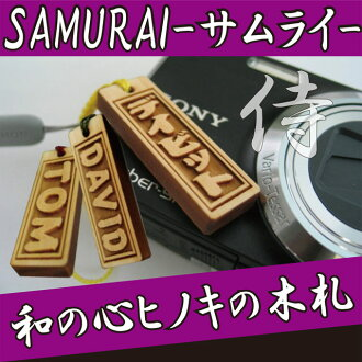 It is excellent case wooden tally strap ※ product for international shippings in the friend / foreign student / foreign countries host family of the excellent case strap foreign country of the ★※ hinoki for the souvenir to the souvenir foreign countries