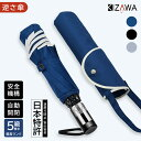 【楽天1位 逆さ傘 日本特許 逆戻り防止 手が濡れない折りたたみ傘】折りたたみ傘 自動開閉 折り畳み傘 メンズ レディ…