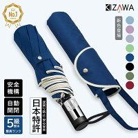 【日本特許A•S•C安全式傘】KIZAWA折りたたみ傘ワンタッチ自動開閉おりたたみ傘メンズ210T高密度撥水加工高強度グラスファイバー軽量365g大きい116cm8本骨耐強風晴雨兼用収納ポーチ付