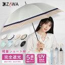 【100%完全遮光 日傘 バンブーハンドル】長傘 送料無料 完全遮光 UVカット晴雨兼用 耐風 風に強い 撥水 軽量 ブランド…