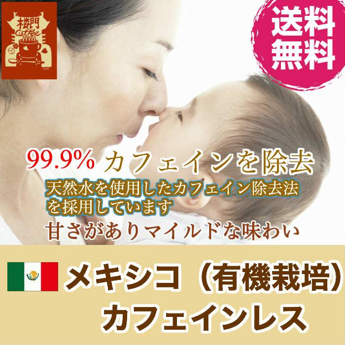 送料無料 メキシコ産 デカフェ 1Kg カフェインレス コーヒー豆  妊婦さん 授乳中のママへ 1キロ
