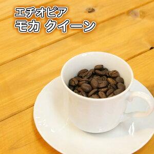 エチオピア モカクイーン 100g Ethiopia mocha coffee