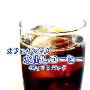 カフェインレス 水出しコーヒー 40g×5パック入 送料無料 mexico decaf coffee デカフェコーヒー 一晩漬込むだけで「かんたん水出しコーヒー」