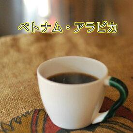 ベトナムコーヒー アラビカ種 エバーグリーン 300g vietnam coffee