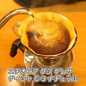 エチオピア ゲイシャ グジ ゲレザ G-3 ナチュ ラル 100g コーヒー豆 Ethiopia coffee