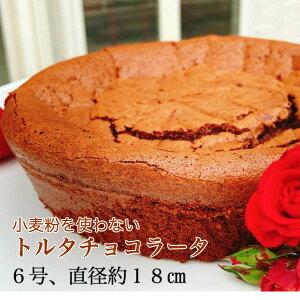 バレンタイン ギフト 小麦粉を使わないトルタチョコラータ  マフィアが愛したチョコレートケーキ 6号 クール便(冷凍) ドリップバッグコーヒー5Pセット