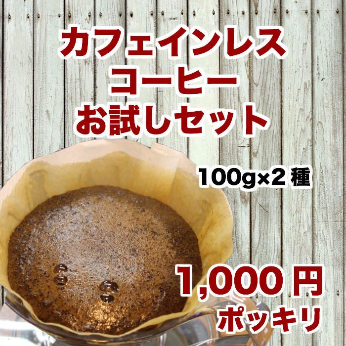 【送料無料】カフェインレスコーヒーお試しセット1000円ぽっきり99.90%カットメキシコデカフェ・100g×2種類コロンビアとメキシコメール便発送