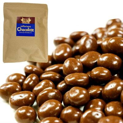 大人気チョコレートコーヒービーンズ