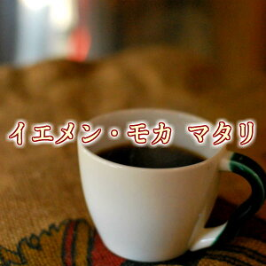 コーヒー発祥の地 イエメン モカ マタリ no9 300g yemen mocha coffee