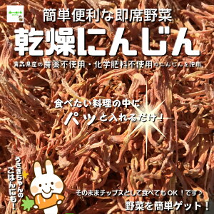 【3個まで定形外便対応可能】 乾燥にんじん(ドライにんじん) 青森県産の農薬不使用・化学肥料不使用のにんじんを使用しています! 1袋10g