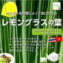 【レモングラス】レモングラスの葉 栽培期間中農薬不使用・化学肥料不使用 約80g