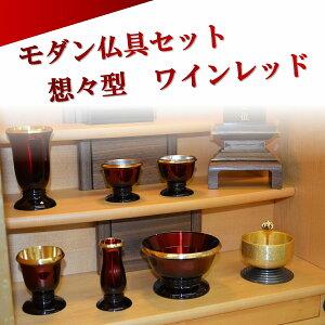モダン家具調 仏具セット 6点 『想々型』 3.5寸 ワインレッド色 国産高岡製 高級真鍮 送料無料 安い