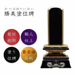 3.0寸 塗り位牌 勝美位牌【絆オリジナル】高級位牌