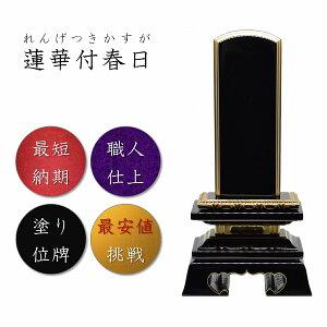 2.5寸 塗り位牌 蓮華付春日位牌【絆オリジナル】高級位牌