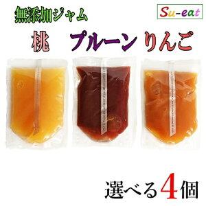 無添加ジャム 100g×4個 桃 プルーン りんご 減農薬 送料無料 長野県産