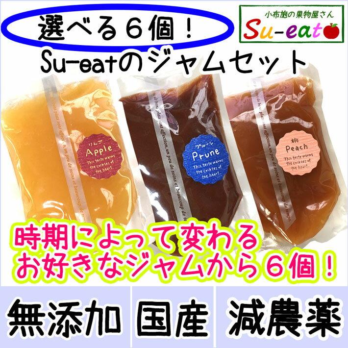 送料無料 選べる! スイートの ジャム 6個セット100g×6個 サンふじ(りんご) 桃 ワッサー あんず 減農薬 長野県産
