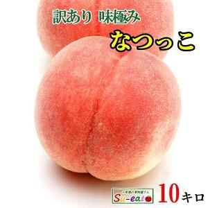 8月中旬発送 朝どれ なつっこ 訳あり 桃 減農薬 長野県産 10キロ レビューを書いたら200円クーポン
