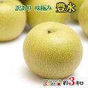 メーカーだからできる最安値 訳あり 完熟 味極み 梨 豊水 減農薬 長野県産 3キロ