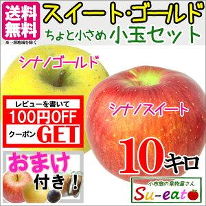 10月中旬発送 小玉りんご シナノスイート・シナノゴールド セット 減農薬 長野県産 送料無料 10キロ レビューを書いたら200円クーポン