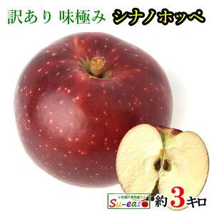 10月下旬発送 シナノホッペ 訳あり りんご 減農薬 長野県産 3キロ レビューを書いたら200円クーポン