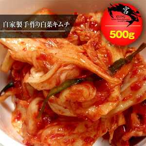 【西麻布韓国料理宮(KUNG)】韓国本場の自家製手作り白菜キムチ 500g - 韓国南部地方の深い味、味に自信あり!【送料無料】