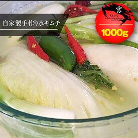 【西麻布韓国料理宮(KUNG)】韓国本場の自家製手作り水キムチ(トンチミ) 1000g - ムルキムチ 1kg、韓国本場の食感、ダイエット、美肌にも良い、味にも自信あり!【送料無料】