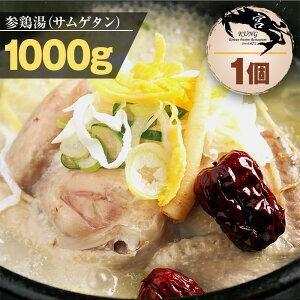 【西麻布韓国料理宮(KUNG)】自家製手作り参鶏湯(サムゲタン) 1000g x 1個(1kg以上) - 元気回復に抜群!韓国本場の味をお自宅で!【送料無料】