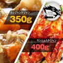 【西麻布韓国料理宮(KUNG)】カンジャンケジャン(ワタリガニの醤油漬け) 350g + ヤンニョムケジャン(味付けカニ) 400g…