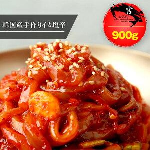 【西麻布韓国料理宮(KUNG)】韓国本場のイカ塩辛(オジンオチョッカル) 900g - 韓国のイカキムチ、味に自信あり!【送料無料】