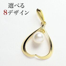 K18 アコヤ真珠 ベビーパール ペンダントトップ YG/WG 全2色 18金 ゴールド 小ぶり 華奢 かわいい 個性的 レディース