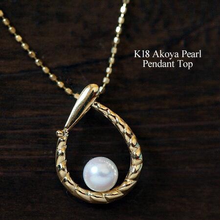 K18 アコヤ真珠 ベビーパール ペンダントトップ レディース