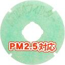 KQK12(20枚入) 給気口グリル用AT254吸着フィルター [PM2.5対応・抗菌・抗ウイルス・防カビ・消臭] [給気口フィルタ…