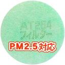KQK16 ハーフパック(11枚入) 給気口グリル用AT254吸着フィルター [PM2.5対応・抗菌・抗ウイルス・防カビ・消臭] [給…