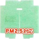 KQK3 ハーフパック(11枚入) 給気口グリル用AT254吸着フィルター [PM2.5対応・抗菌・抗ウイルス・防カビ・消臭] [給…