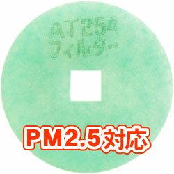 KQU3(22枚入) 給気口グリル用AT254吸着フィルター [PM2.5対応・抗菌・抗ウイルス・防カビ・消臭] [給気口フィルター・換気口フィルター・換気フィルター(室内用)]