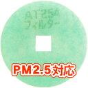 KQU3 (20枚入) 給気口グリル用AT254フィルター [PM2.5対応・抗菌・抗ウイルス・防カビ・消臭] [給気口フィルター・…