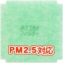 KQX2(22枚入) 給気口グリル用AT254吸着フィルター [PM2.5対応・抗菌・抗ウイルス・防カビ・消臭] [給気口フィルター…