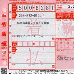 オーダー商品の見本を送るときのヤマト運輸の着払い送り状・お届け先・GHK通販日本中どこからでも無料で送りは可能お客様が当店にスーツ見本を送る時にのみ使用可能。生地請求あるときのみ購入可能(オーダー生地の請求と共に発送)