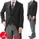 【スリムなスタイル】合物 日本製 モーニングコート3P :RM1826上着&白衿付きベスト&E1622縞コール ノータックパン…